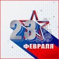 23_fevralya